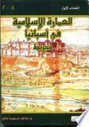 libro العمارة الإسلامية في أسبانيا - الجزء الأول